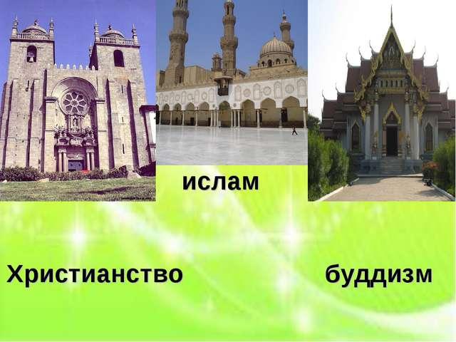 Христианство ислам буддизм Христианство буддизм ислам
