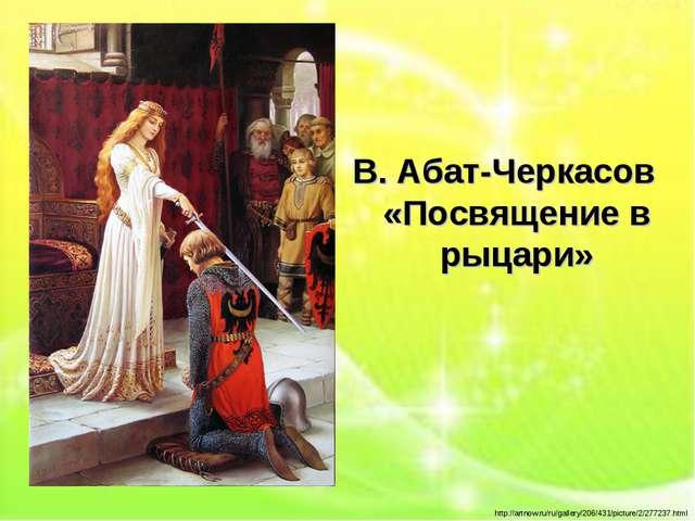 В. Абат-Черкасов «Посвящение в рыцари» http://artnow.ru/ru/gallery/206/431/pi...