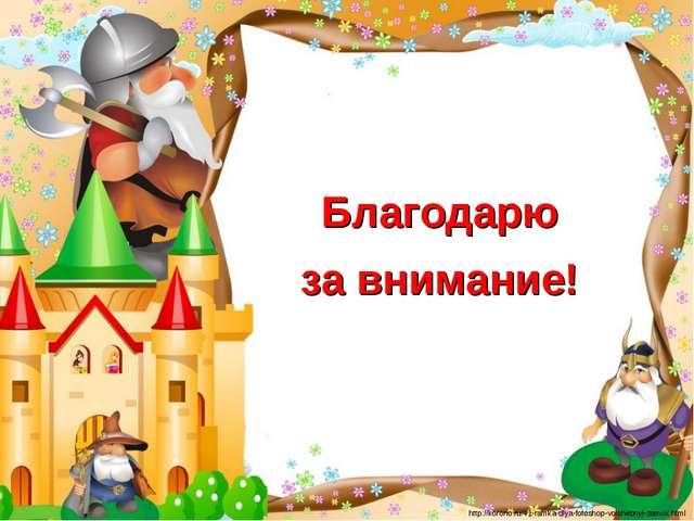 Благодарю за внимание! http://korono.ru/41-ramka-dlya-fotoshop-volshebnyj-zam...