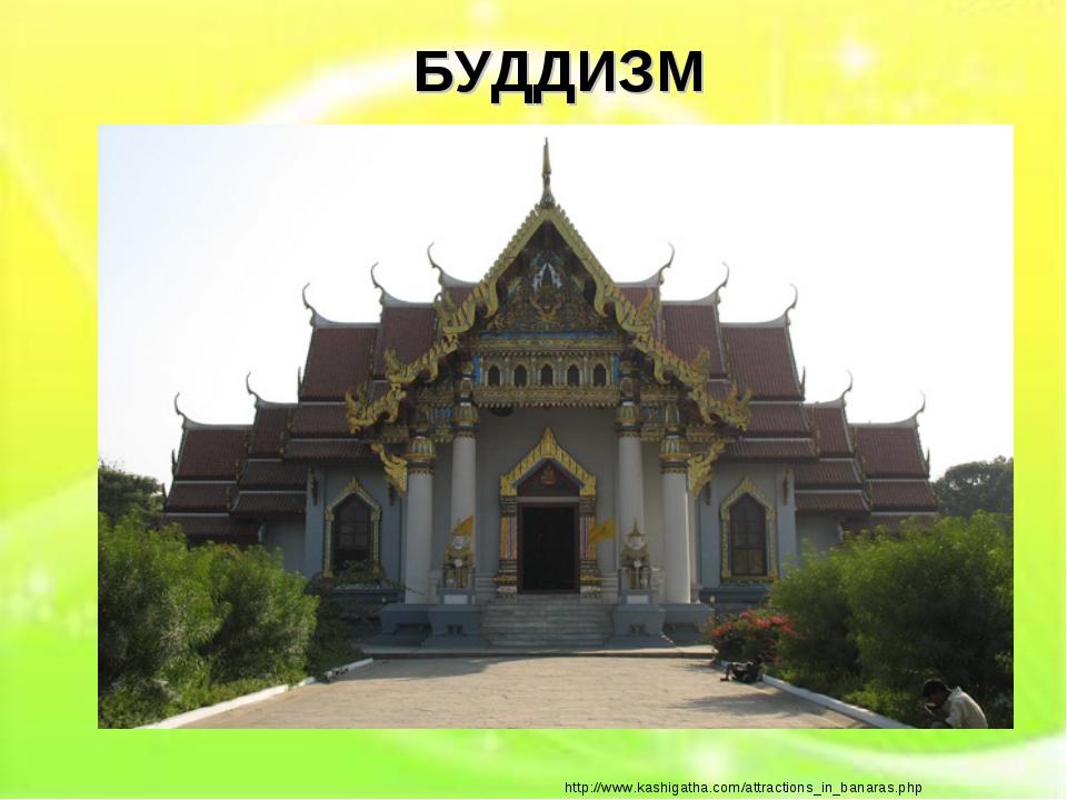 БУДДИЗМ БУДДИЗМ http://www.kashigatha.com/attractions_in_banaras.php