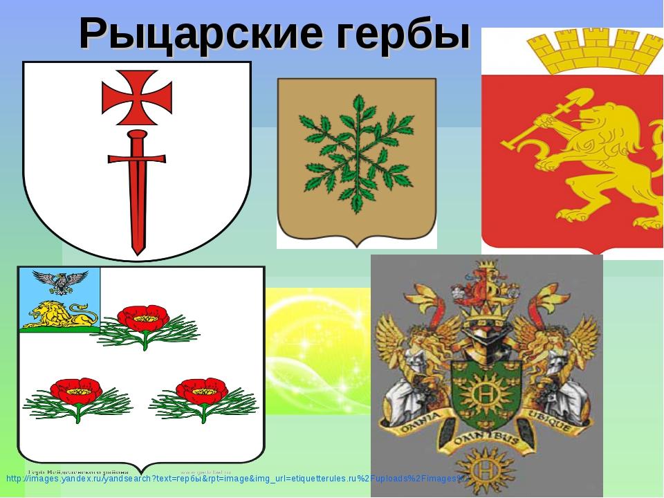 Рыцарские гербы http://images.yandex.ru/yandsearch?text=гербы&rpt=image&img_u...