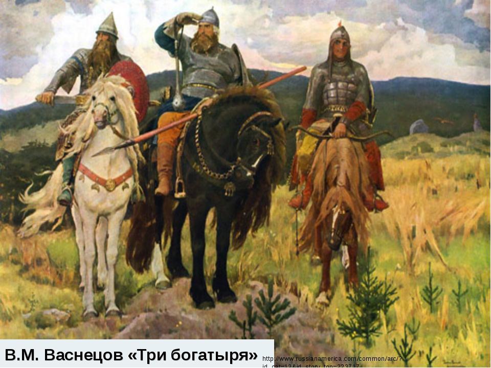 В.М. Васнецов «Три богатыря» http://www.russianamerica.com/common/arc/?id_cat...