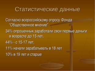 """Статистические данные Согласно всероссийскому опросу Фонда """"Общественное мнен"""