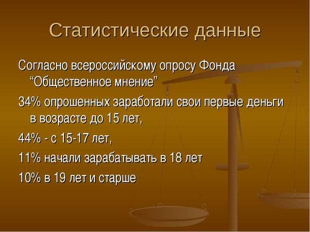"""Статистические данные Согласно всероссийскому опросу Фонда """"Общественное мнен..."""