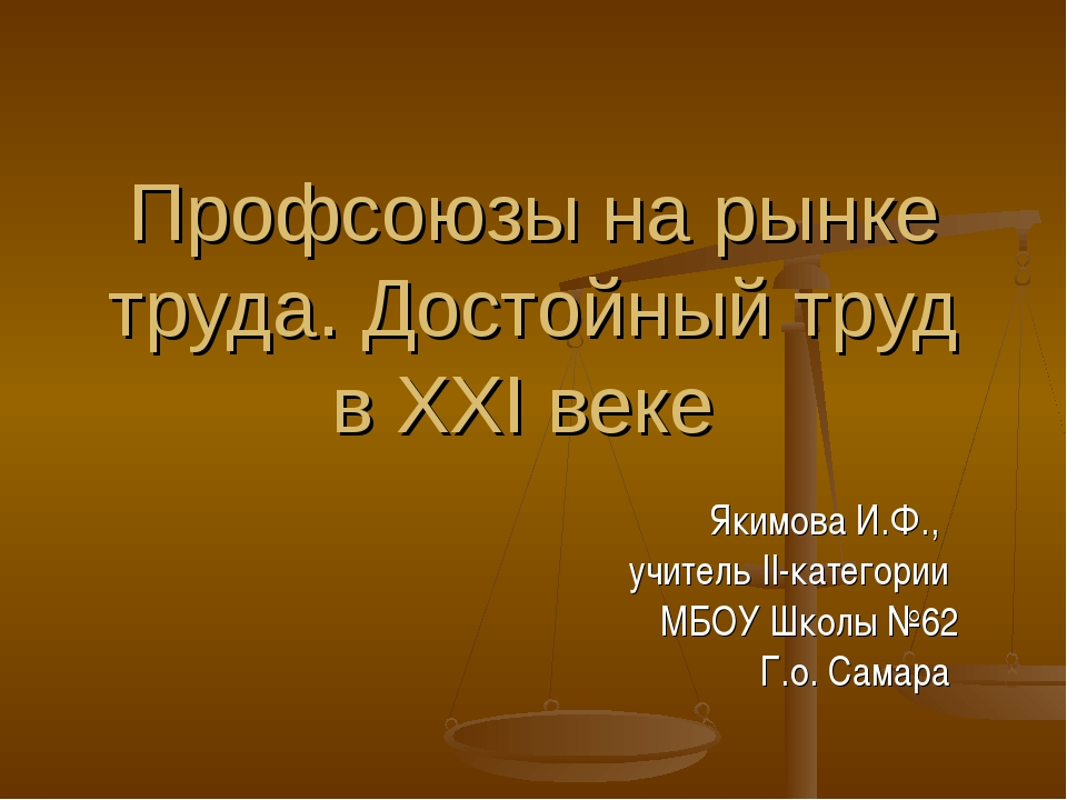Профсоюзы на рынке труда. Достойный труд в XXI веке Якимова И.Ф., учитель II-...
