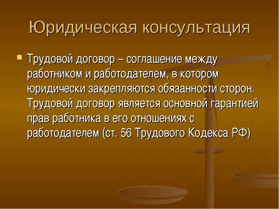 Юридическая консультация Трудовой договор – соглашение между работником и раб...