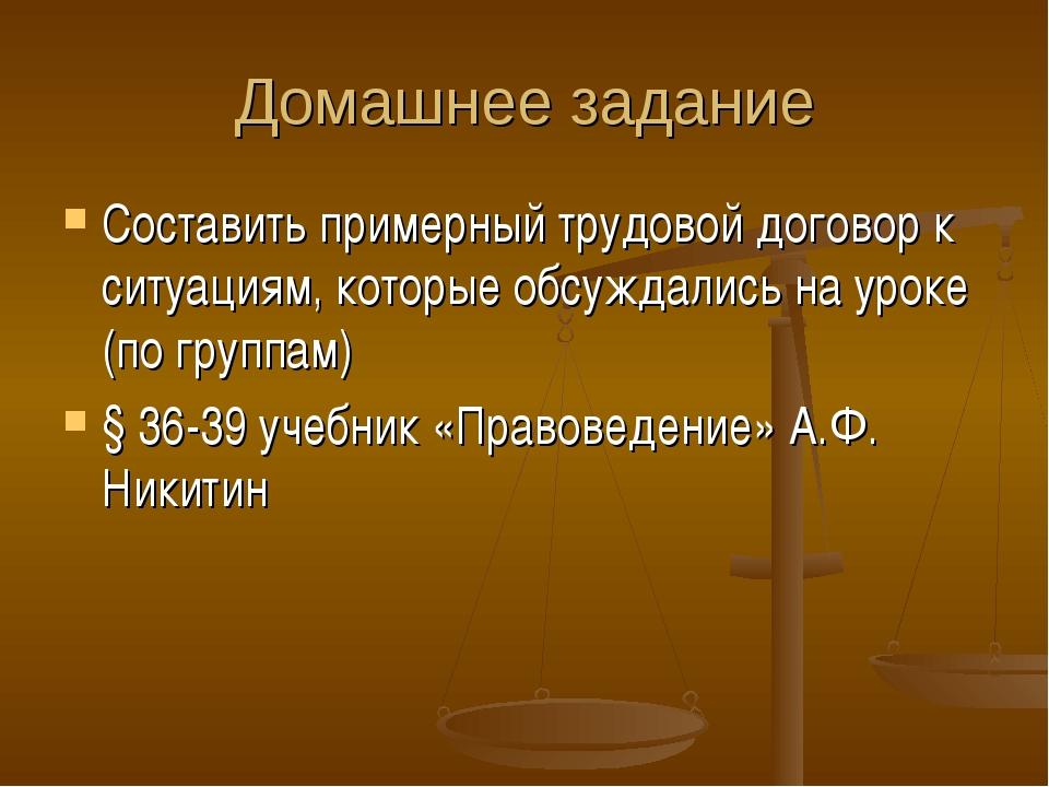 Домашнее задание Составить примерный трудовой договор к ситуациям, которые об...