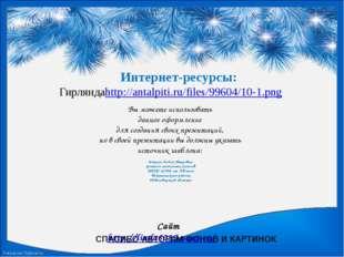 Гирляндаhttp://antalpiti.ru/files/99604/10-1.png Интернет-ресурсы: СПАСИБО АВ