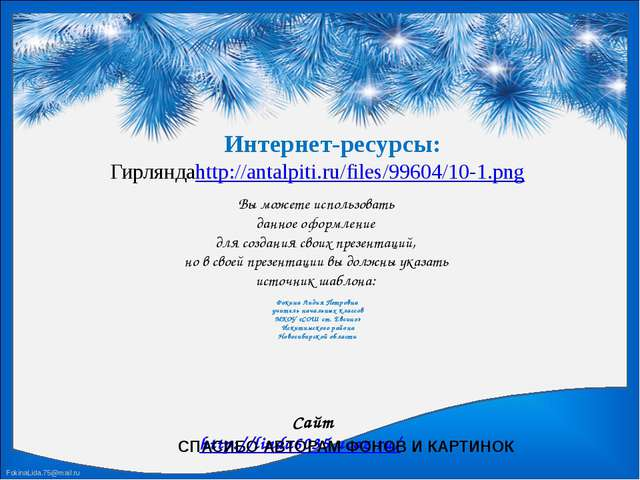 Гирляндаhttp://antalpiti.ru/files/99604/10-1.png Интернет-ресурсы: СПАСИБО АВ...