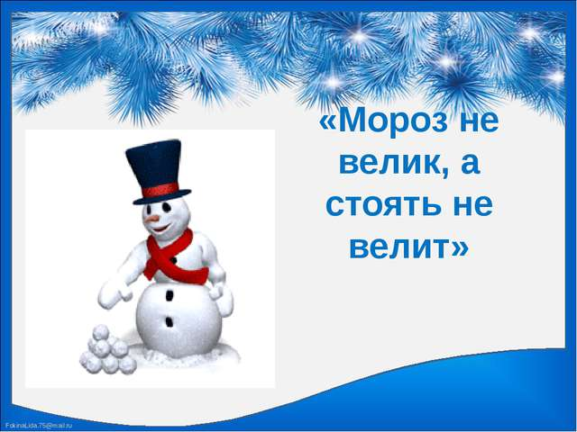 «Мороз не велик, а стоять не велит» FokinaLida.75@mail.ru