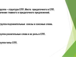 1 группа – структура СПП .Место придаточного в СПП. Значение главного и прида