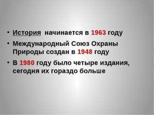 История начинается в 1963 году Международный Союз Охраны Природы создан в 194