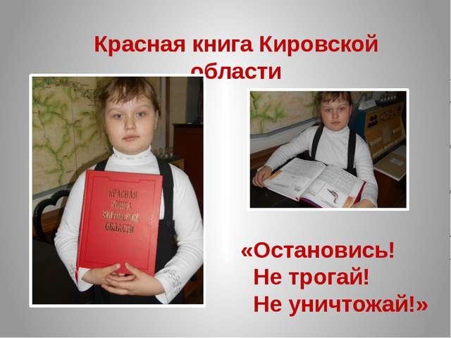 Красная книга Кировской области «Остановись! Не трогай! Не уничтожай!»