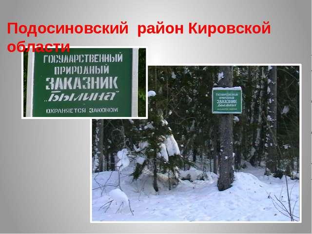 Подосиновский район Кировской области