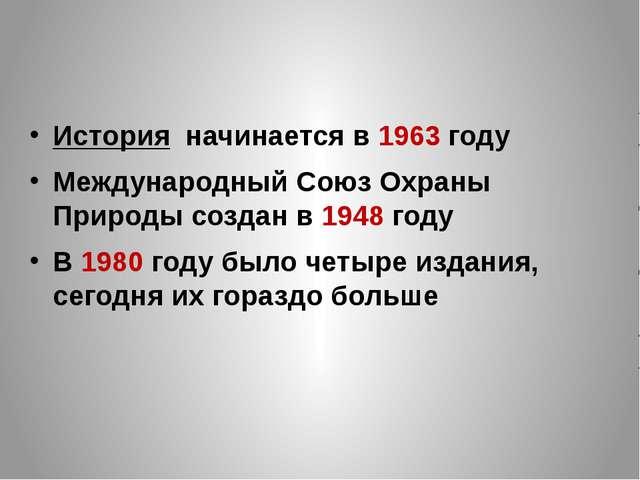 История начинается в 1963 году Международный Союз Охраны Природы создан в 194...
