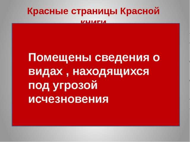 Красные страницы Красной книги Помещены сведения о видах , находящихся под уг...