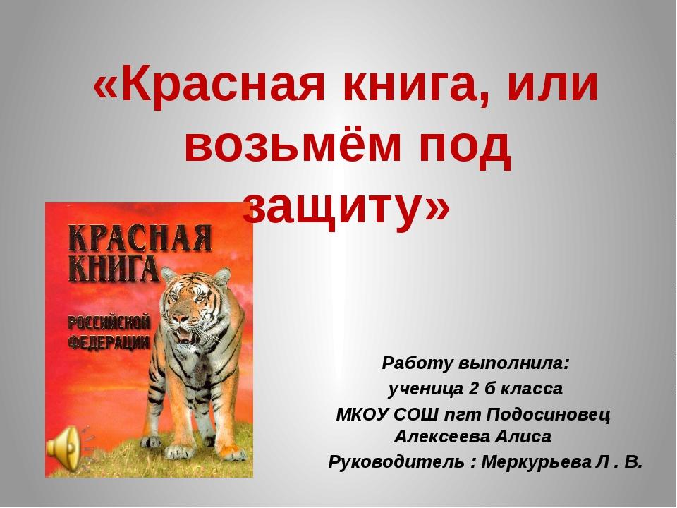 Работу выполнила: ученица 2 б класса МКОУ СОШ пгт Подосиновец Алексеева Алиса...