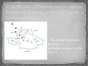 Село Яхреньга Подосиновского района, Кировской области, в котором я живу –это