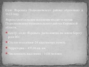 Село Яхреньга Подосиновского района образовано в 1623 году. Яхреньгское сель
