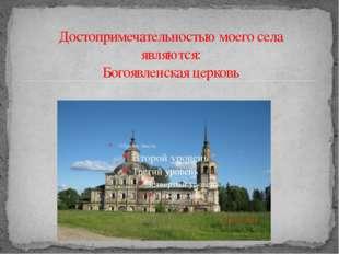Достопримечательностью моего села являются: Богоявленская церковь
