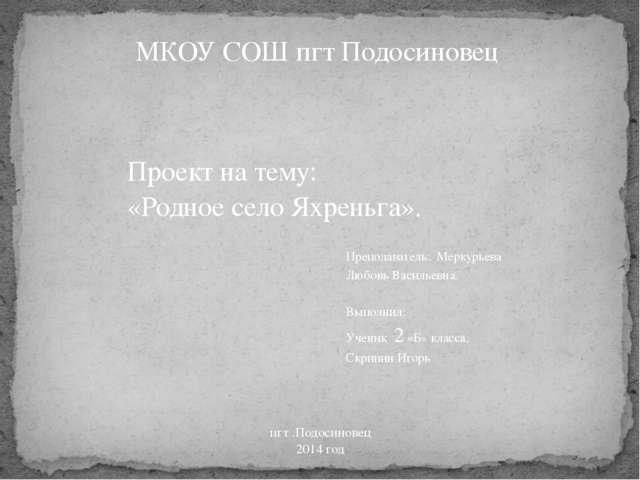 Преподаватель: Меркурьева Любовь Васильевна. Выполнил: Ученик 2 «Б» класса, С...
