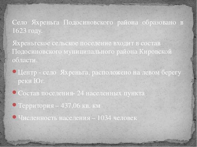 Село Яхреньга Подосиновского района образовано в 1623 году. Яхреньгское сель...