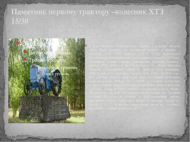 Памятник первому трактору –колесник ХТЗ 15/30 В селе Яхреньга Подосиновского...