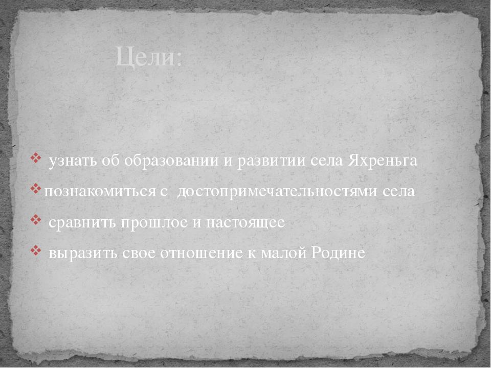 узнать об образовании и развитии села Яхреньга познакомиться с достопримечат...