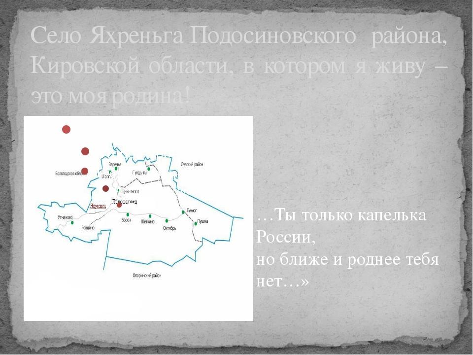 Село Яхреньга Подосиновского района, Кировской области, в котором я живу –это...