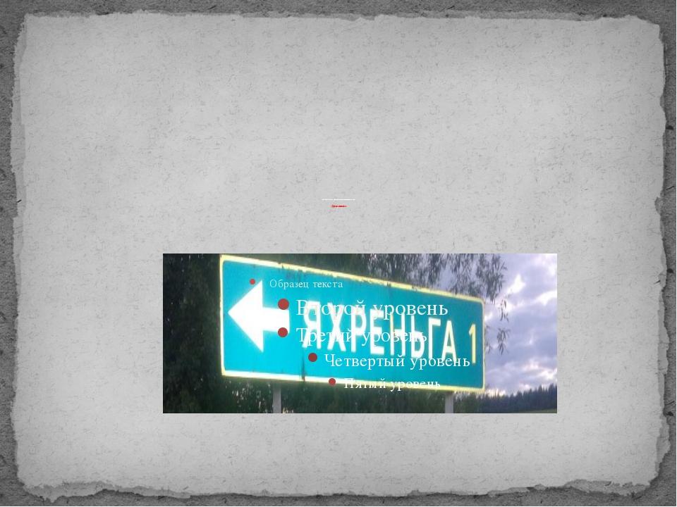 Внешнее сообщение сельского поселения с административными центрами осуществл...