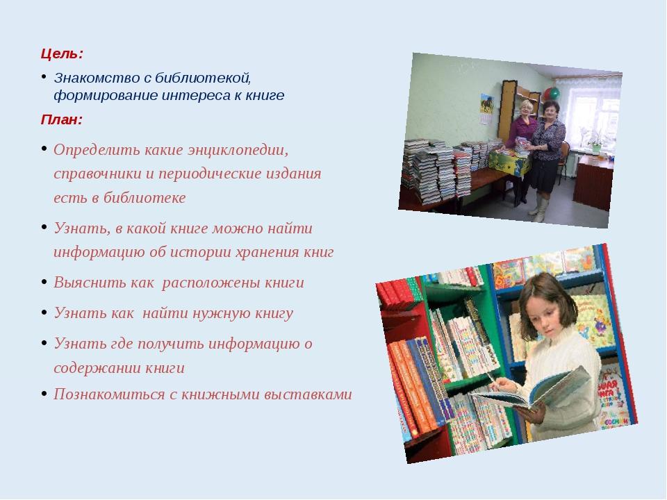 Знакомство С Библиотечным Фондом