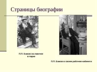Страницы биографии П.П. Бажов на лавочке в парке П.П. Бажов в своем рабочем к