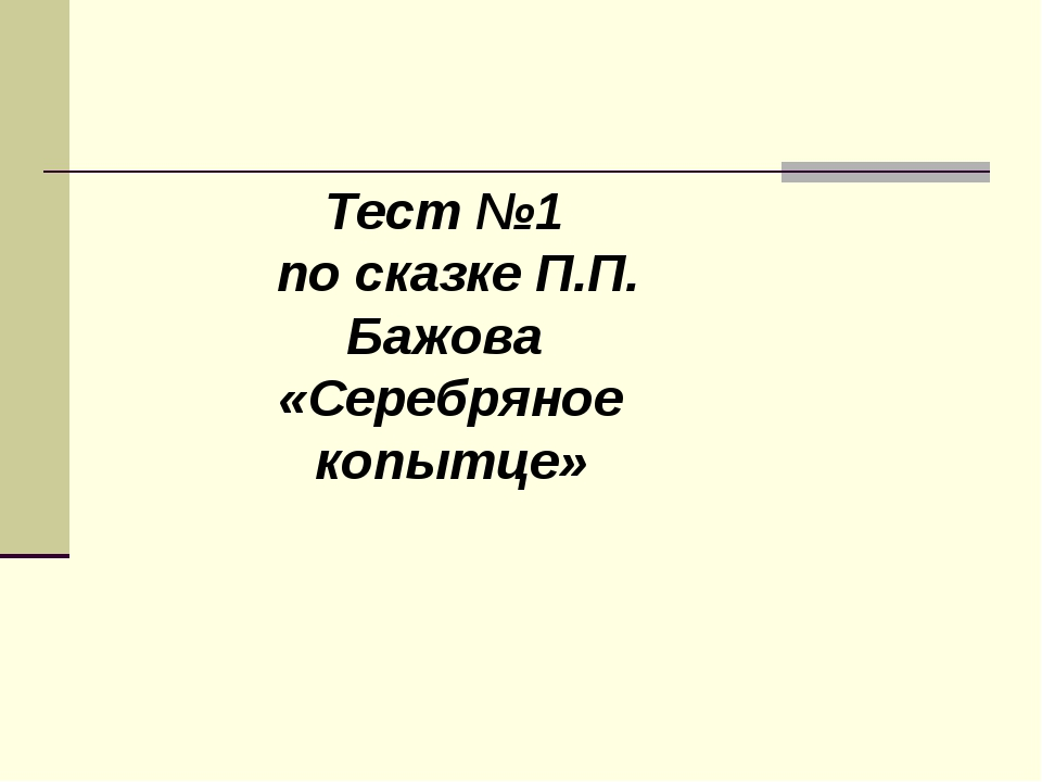 Тест №1 по сказке П.П. Бажова «Серебряное копытце»