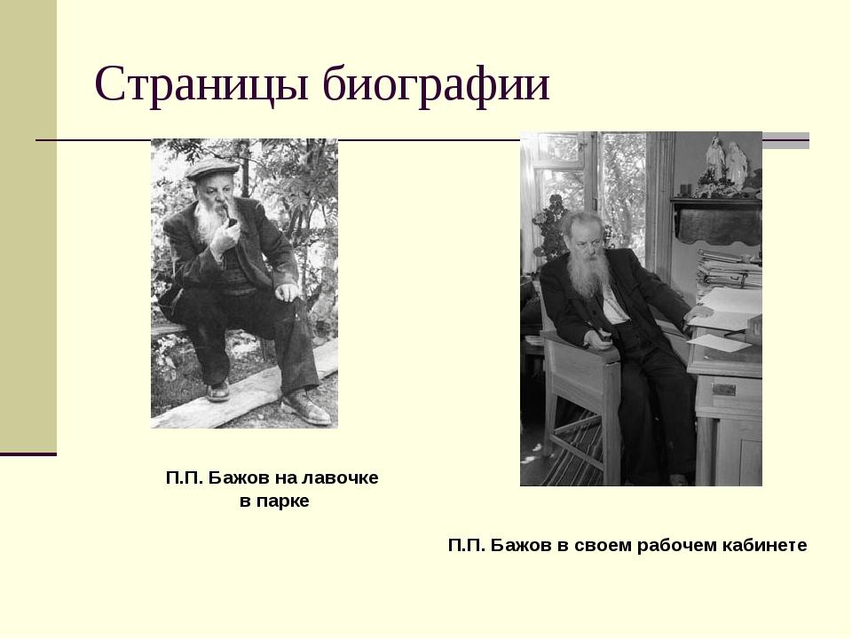 Страницы биографии П.П. Бажов на лавочке в парке П.П. Бажов в своем рабочем к...