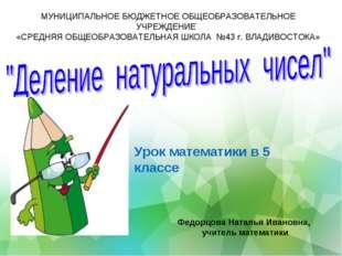 Урок математики в 5 классе Федорцова Наталья Ивановна, учитель математики МУН