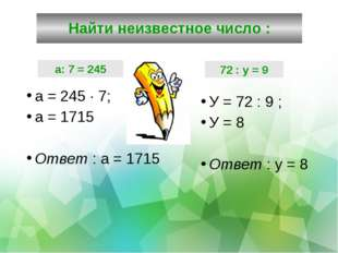 Найти неизвестное число : а = 245 · 7; а = 1715 Ответ : а = 1715 У = 72 : 9 ;