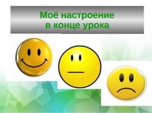Моё настроение в конце урока