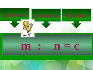 48 : 4 = 12 Делимое Делитель Частное m : n = с