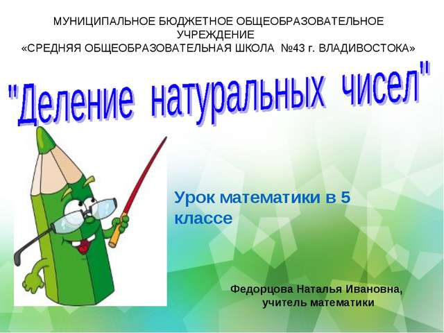 Урок математики в 5 классе Федорцова Наталья Ивановна, учитель математики МУН...