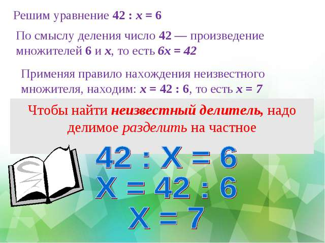 Решим уравнение 42 : х = 6 Чтобы найти неизвестный делитель, надо делимое раз...