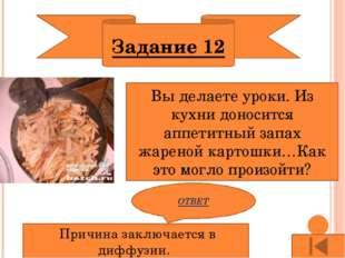 Задание 17 ОТВЕТ Перечислите основные свойства твердых тел? Сохранение объема