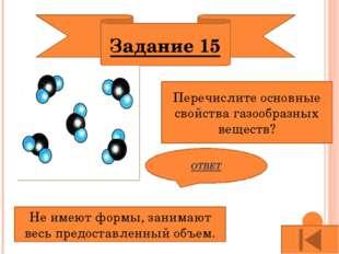 Задание 19 Сравните воду и водяной пар. Что между ними общего и чем они отлич