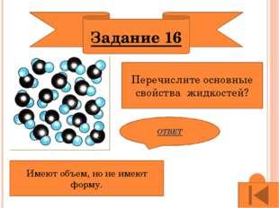 Задание 18 Как сделать, чтобы стекло не смачивалось водой? Предварительно пок