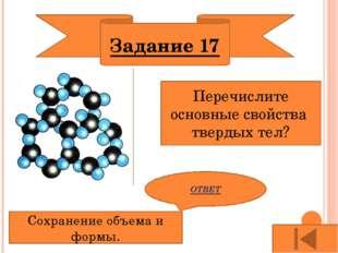 Задание 15 Перечислите основные свойства газообразных веществ? ОТВЕТ Не имеют