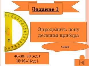 Задание 5 С одинаковой ли скоростью движутся молекулы в горячей и холодной во