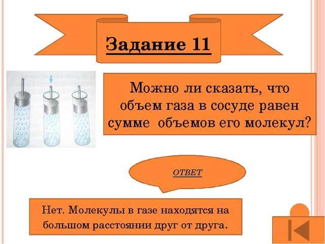 Задание 11 Можно ли сказать, что объем газа в сосуде равен сумме объемов его...