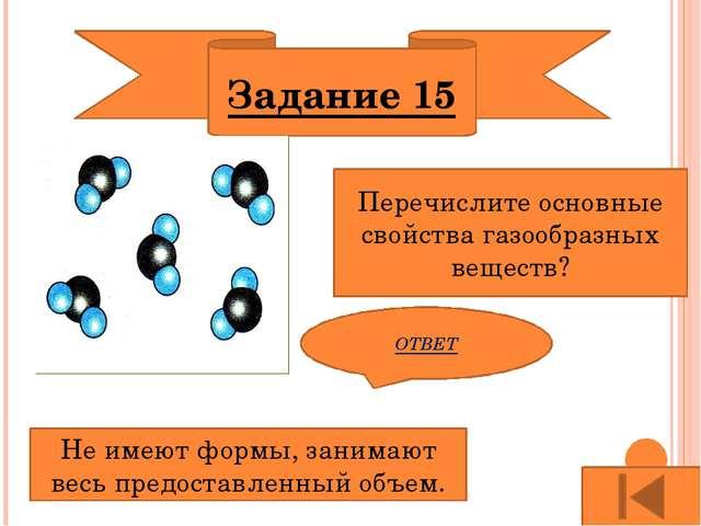 Задание 19 Сравните воду и водяной пар. Что между ними общего и чем они отлич...