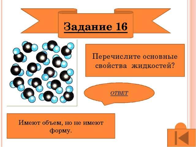 Задание 18 Как сделать, чтобы стекло не смачивалось водой? Предварительно пок...