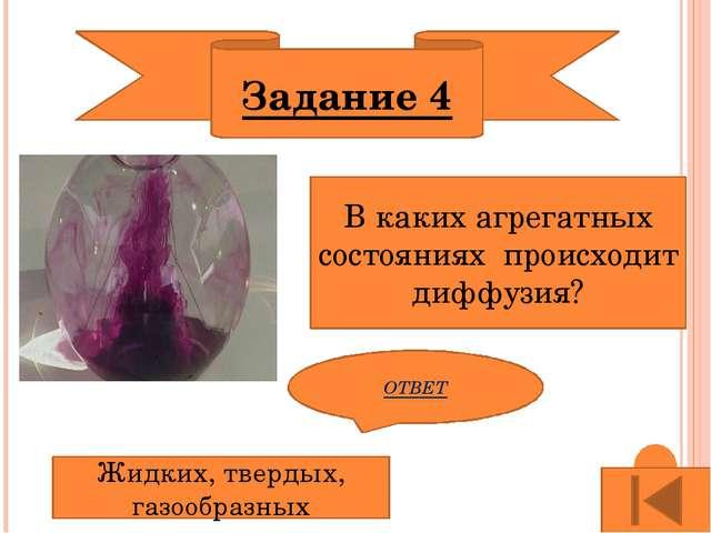 Задание 2 Диаметр молекулы на фото 0,3 мм, чему равен истинный размер молекул...