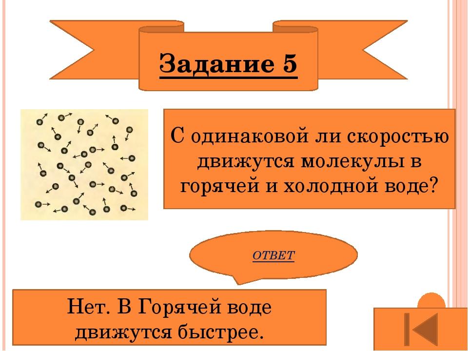 Задание 1 Определить цену деления прибора 40-30=10 (ед.) 10/10=1(ед.) ОТВЕТ